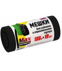 Мешки для мусора Прочные MAX 180л 60мкм ПВД (10)