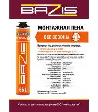 Пена монтажная профессиональная Bazis™ 65 л.